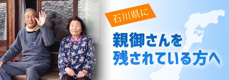 石川県に親御さんを残されている方へ